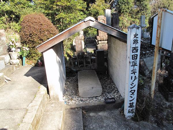 西田平のキリシタン墓碑